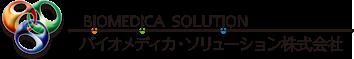 バイオメディカ・ソリューション株式会社 Logo