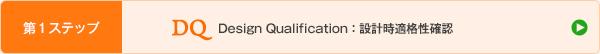 DQ(Design Qualification:設計時適格性確認)