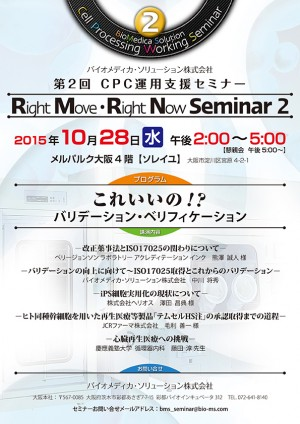 CPC運用支援セミナーBMSCPCseminar_flyer2